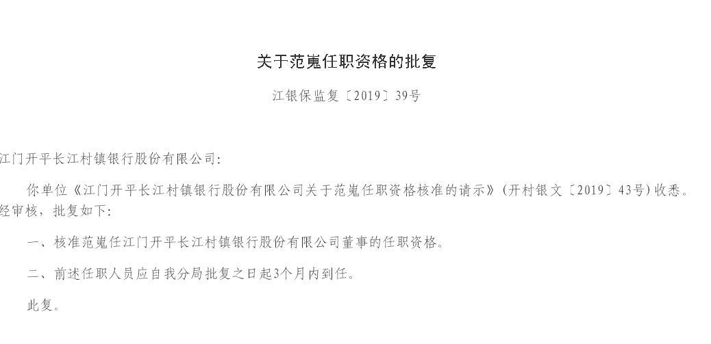 江门开平长江村镇银行董事范嵬任职资格获批