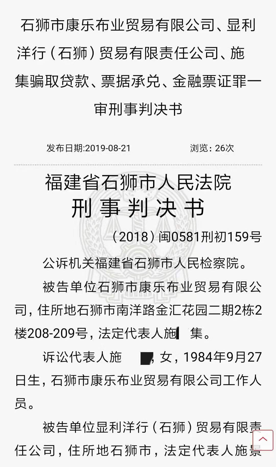 「江苏股票配资网站建设」四家银行被石狮某企业骗取2000万贷款 泉州银行损失最大超700万