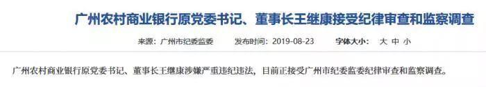 广州农商银行原董事长王继康被查!距离调任仅1月