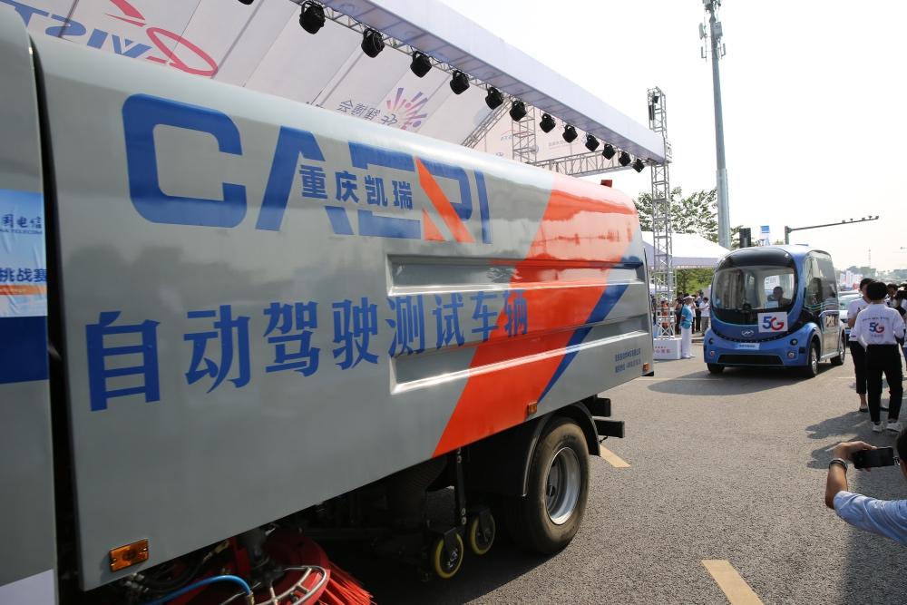 "i-VISTA""中国电信5G杯""自动驾驶汽车挑战赛盛大启幕 全球首个大规模ADAS挑战赛顺利完成"