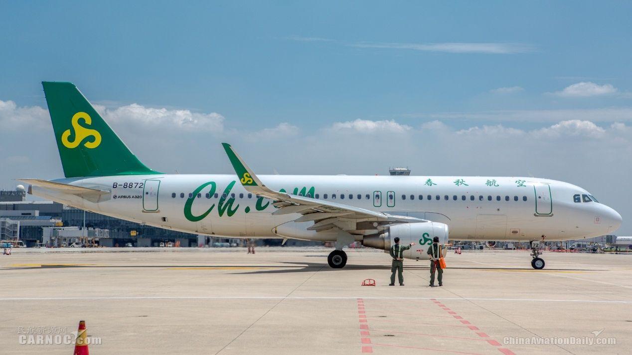 春秋航空上半年净利润8.54亿元 同比增长17.52%