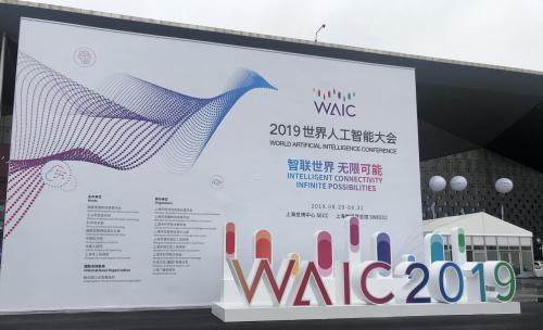 拥抱科技 顺势而为——平安租赁携创新条线亮相2019世界人工智能大会