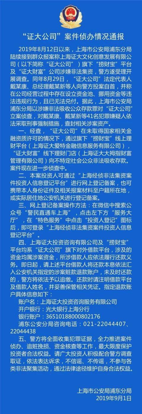 警方通报:捞财宝、证大财富涉嫌非法集资,法人戴志康自首
