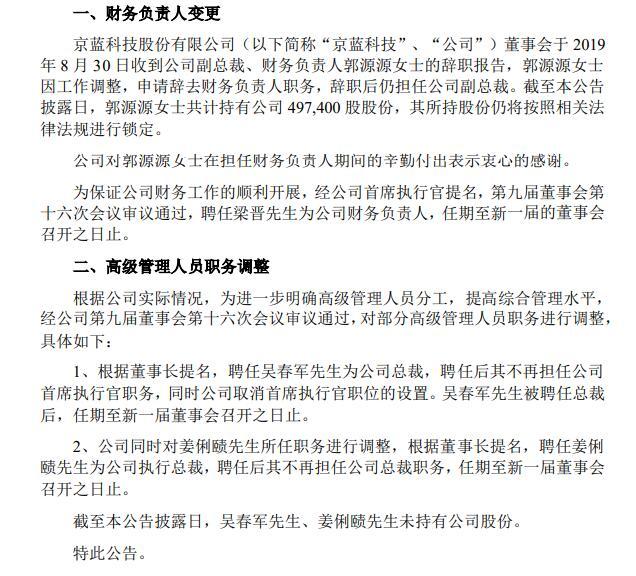 京蓝科技3高管职务同时调整上半年亏损对外担保金额46亿元