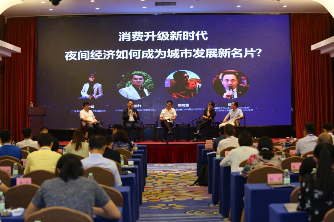 <b>2019广州夜间经济高峰论坛:广州融创文旅城将打造地标性夜生活聚集区</b>