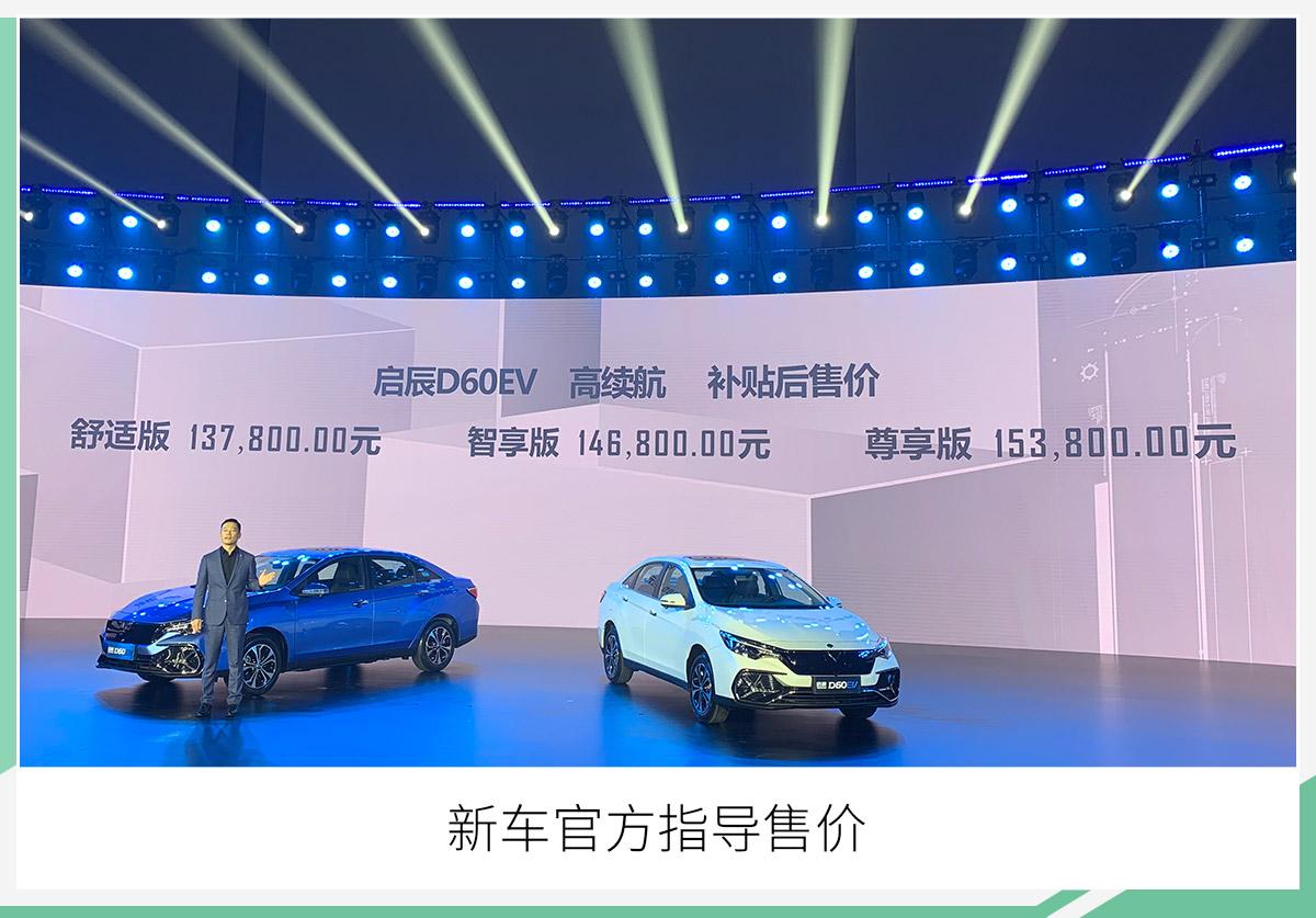 启辰D60 EV正式上市 补贴后售13.78