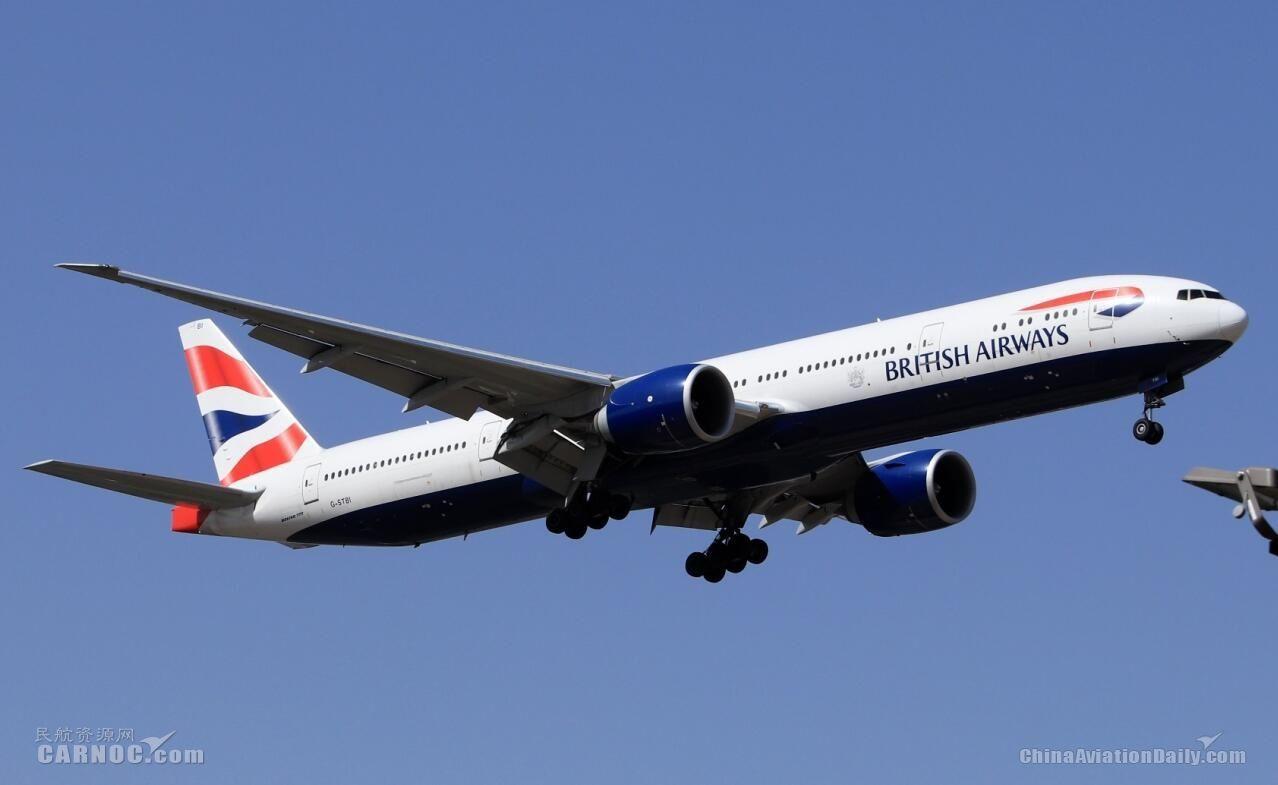 民航早报:英航将取消罢工飞行员的旅行津贴