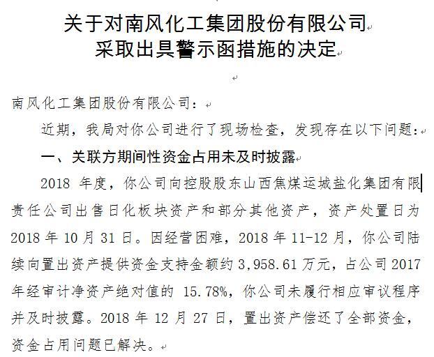 控股股东违规占用4000万资金未披露 南风化工遭证监局警示函