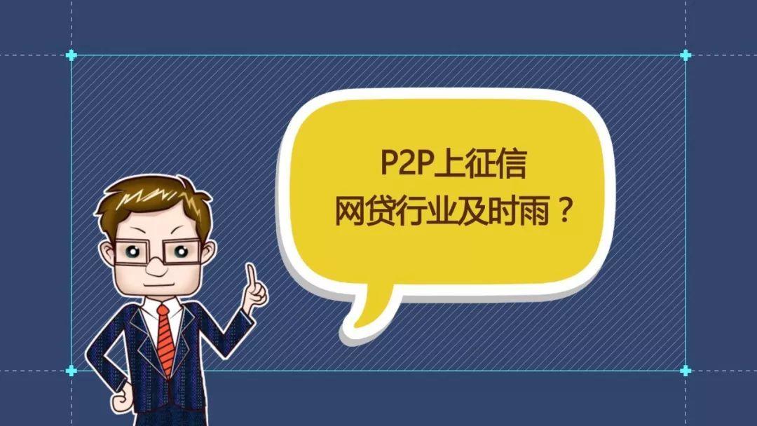 财经资讯_财经观察家  袁钢明:p2p网贷纳入征信体系 打击了谁保护了谁?