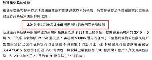 这意味着,每股伦交所股份约为3.3股港交所股份。数据显示,每股伦交所股份约8361便士(约83.61英镑)的价值,而根据港交所于9月 10日的收市价每股245.2港元(25.31英镑)。