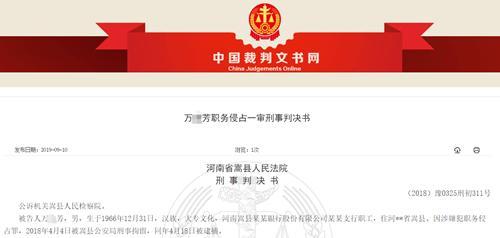 河南嵩县农商银行员工利用漏洞支取储户存款 事发后银行兑付本息