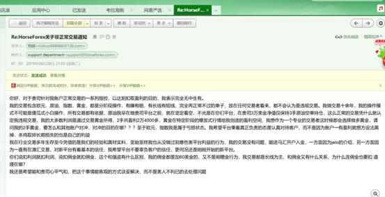马汇扣除账户盈利并拒绝出金 涉及金额超60万人民币