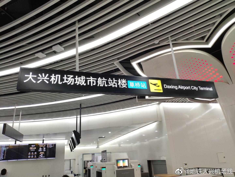 <b>北京首个城市航站楼具备投用条件</b>