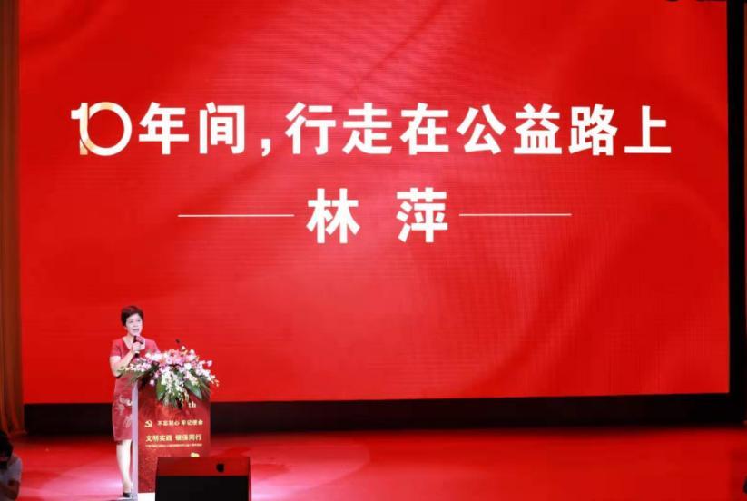 林萍事迹十周年回顾,中国太保公益再出发
