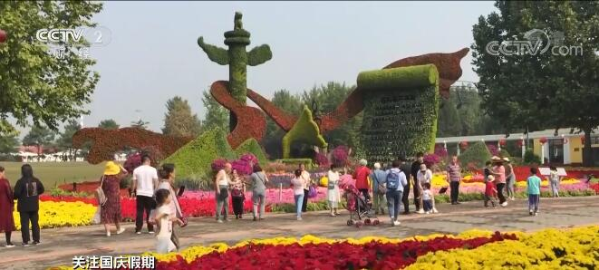 北京:国庆节公园和风景区接待游客1032万人次