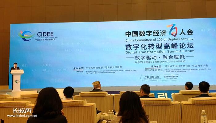 """【正定数博会】""""中国数字经济百人会""""为河北数字经济发展建言献策"""