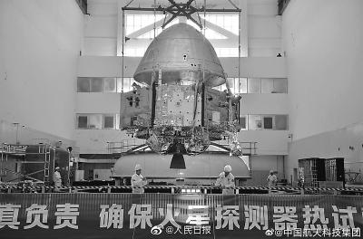 """我国火星探测器""""真容""""曝光"""