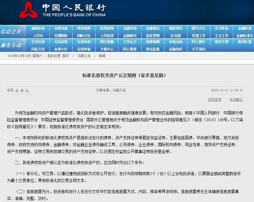 """《认定规则》一经发布,在业内引起最大关注的,莫过于其中对""""非标""""资产的罗列,尤其是明确""""银行业理财登记托管中心有限公司的理财直接融资工具""""、""""北京金融资产交易所有限公司的债权融资计划""""为非标准化债权类资产。"""