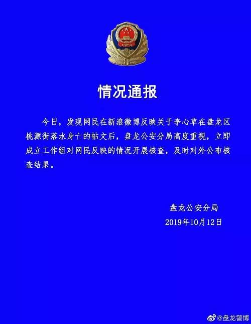 12日14时许,昆明鼓楼派出所告诉记者,派出所曾接到前述李心草落水死亡事件的报警。