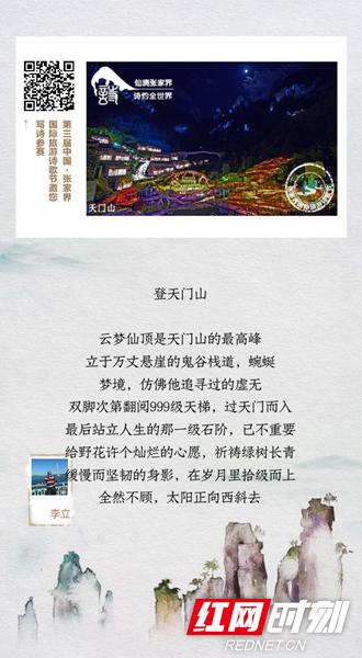 """诗画""""张家界""""丨深圳诗人李立:"""