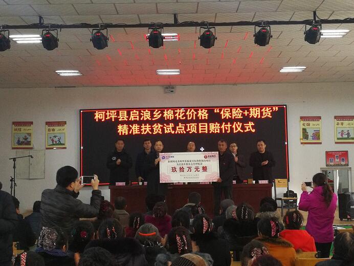 东西结合,南北支援 中国太保产险浙江分公司将有情怀的脱贫工作进行到底