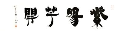 <strong>把中华传统文化的种子播向南美洲</strong>