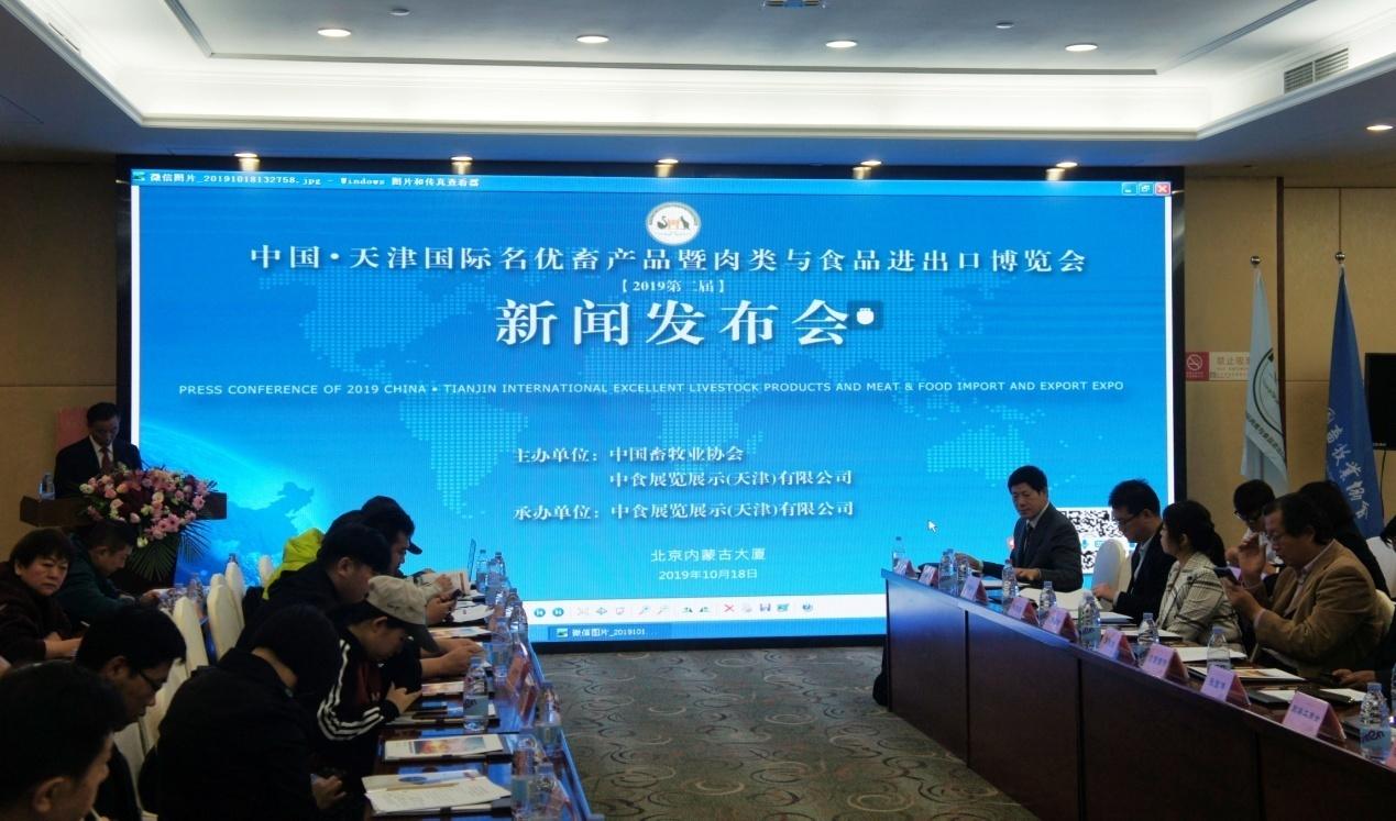 第二届中国・天津国际名优畜产品
