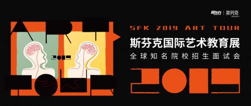 斯芬克首届国际艺术教育展举办,