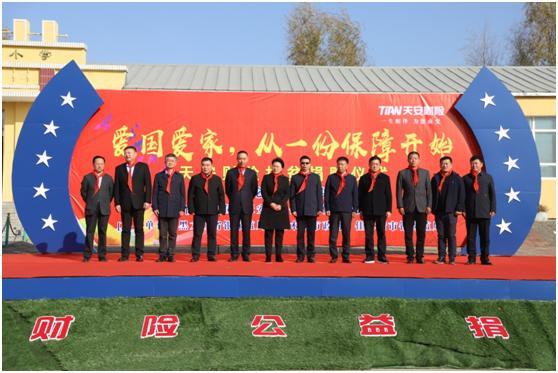 天安财险成功举行黑龙江扶贫项目
