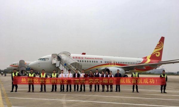 换季首日安庆机场深圳=安庆=烟台航线成功首航