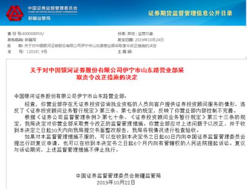 洞察|违规提供投顾服务!总经理陈亮任职不足4个月,年内银河证券已被处罚两次!