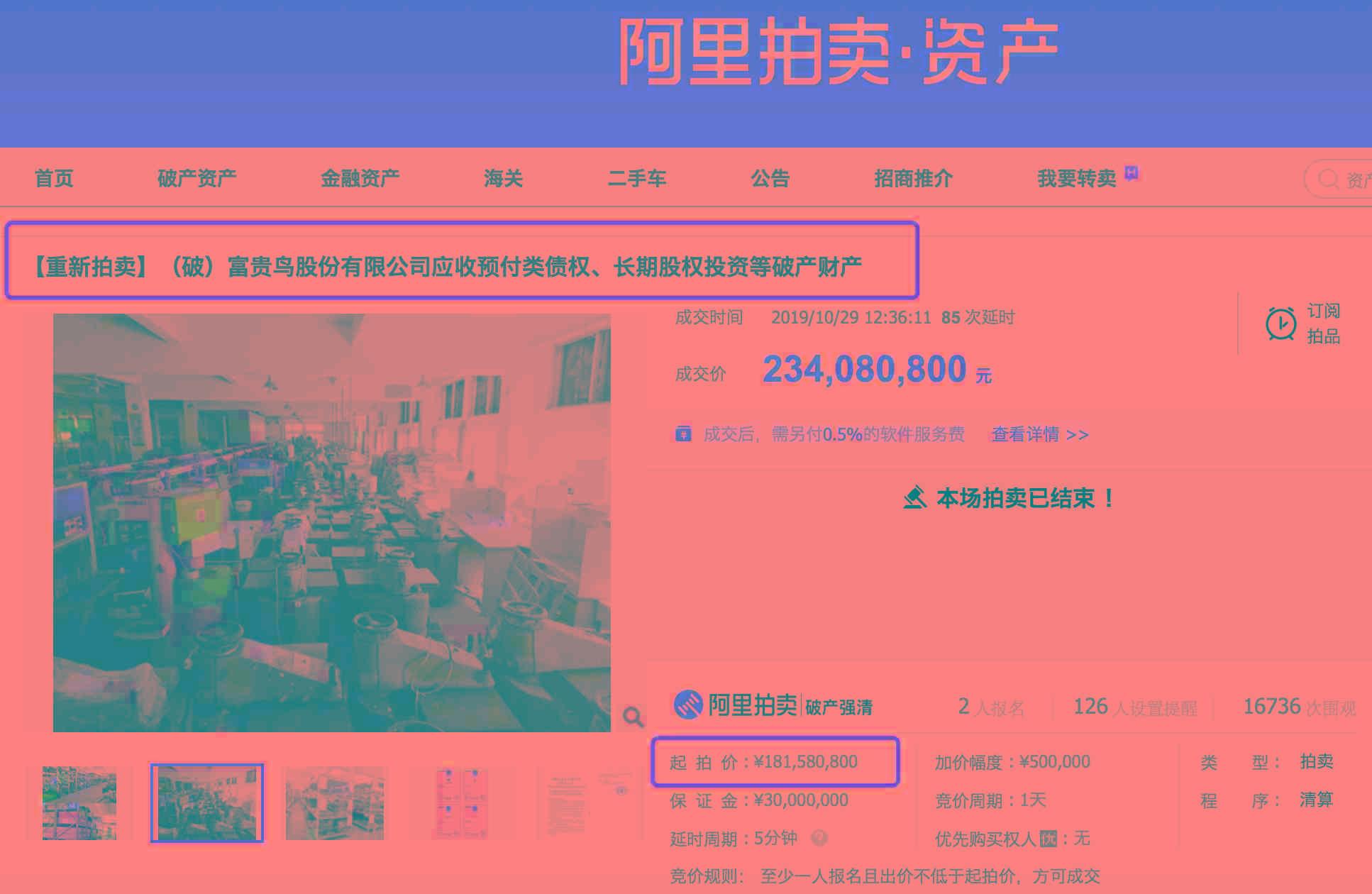 """昔日""""鞋王""""富贵鸟破产拍卖2.34亿成交 曾两度流拍"""