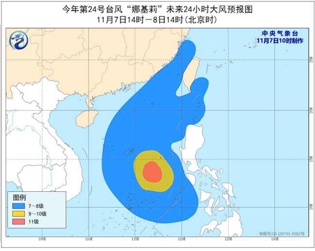 """台风""""娜基莉""""回旋少动 南海中东部等海域有大风"""