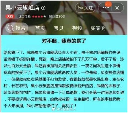 """26元買4500斤臍橙,網紅帶上萬粉絲""""薅垮""""店家,被B站封殺后他道歉了…"""