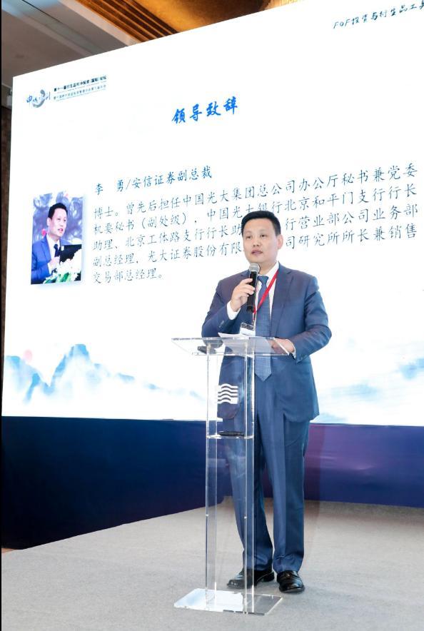 李勇:散户向产品转化、资金向机构聚集