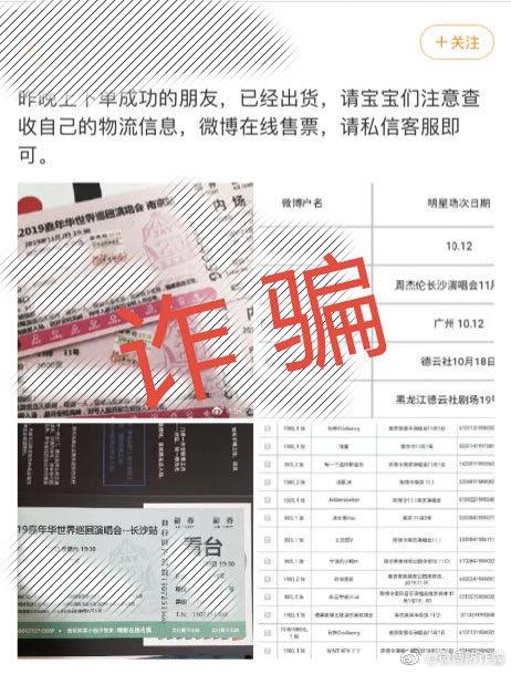 郑州 地产公众号代运营:微博发布防诈骗数据统计:10月共处理涉嫌诈骗账号及内容416条