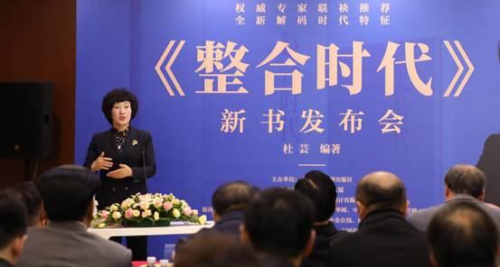 《整合时代》作者杜芸在新书发布会上讲话