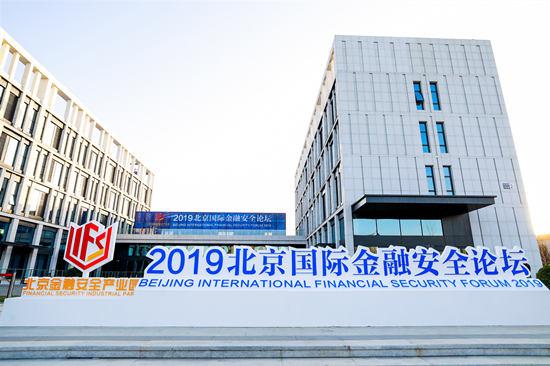 2019北京国际金融安全论坛11月18