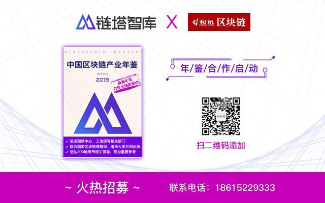 和讯区块链联合链塔智库深度合作《2019中国区块链产业年鉴》
