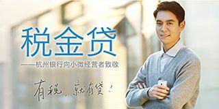 和讯网2019杭州银行巡展