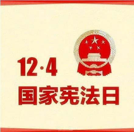 习近平在第五个国家宪法日之际作出重要指示