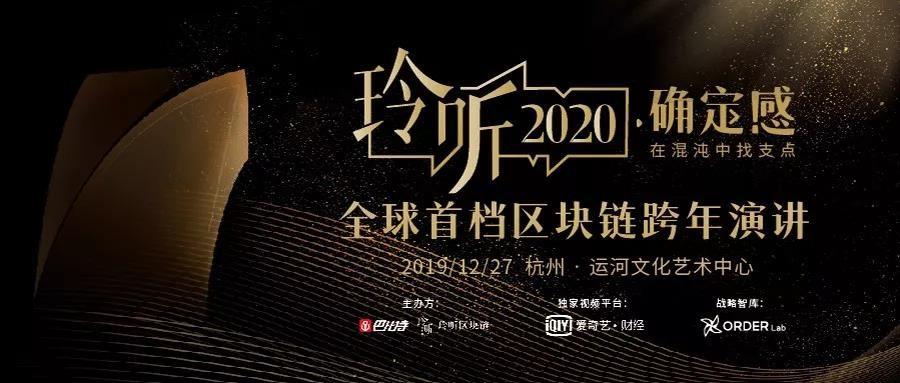 玲听2020:首次跨年演讲谈确定感,混沌不是深渊是阶梯