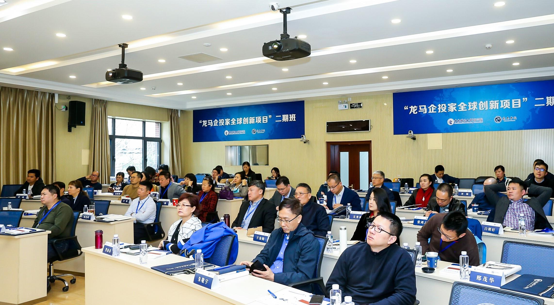 龙马企投家二期班首次课程开课