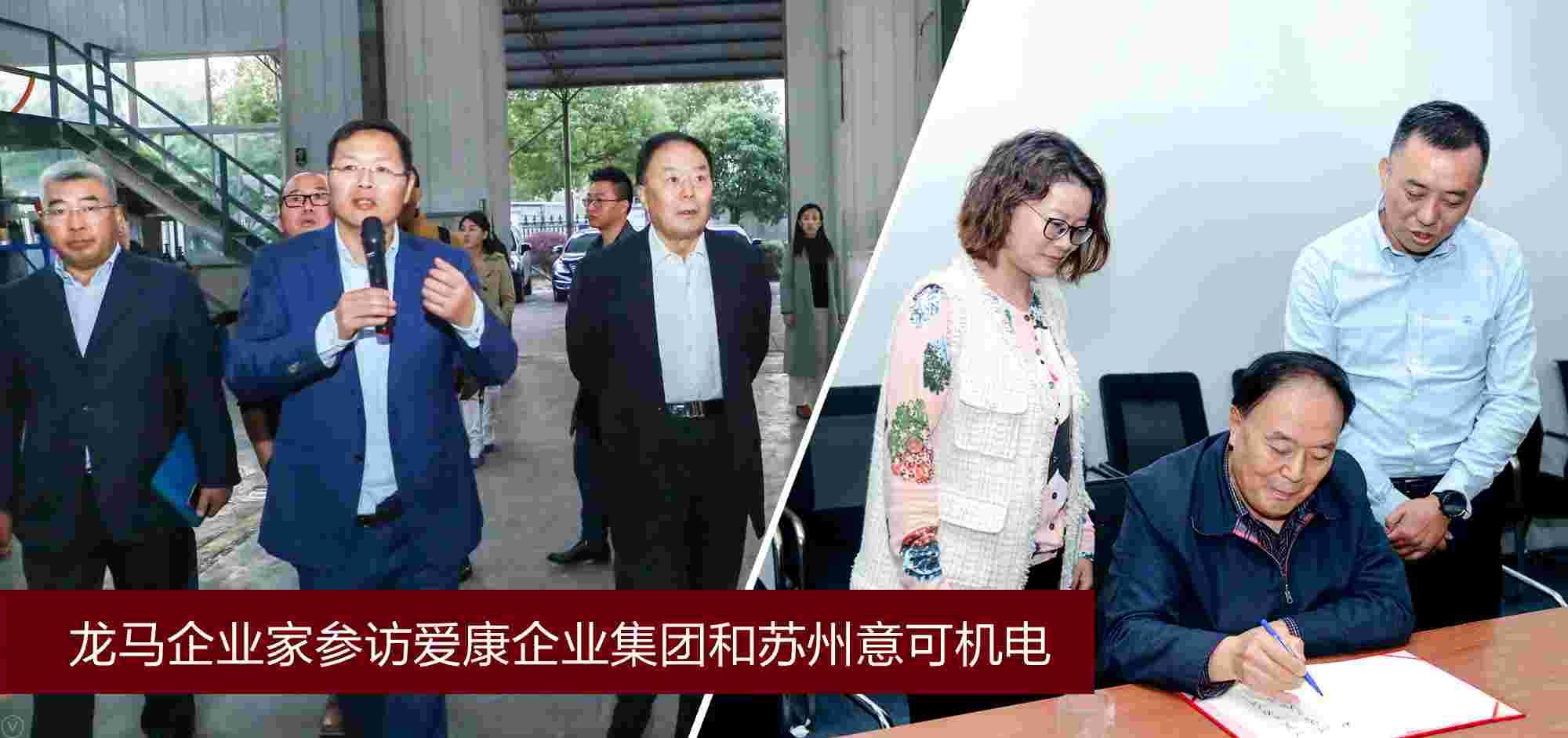 龙马企投家学员参访爱康企业集团