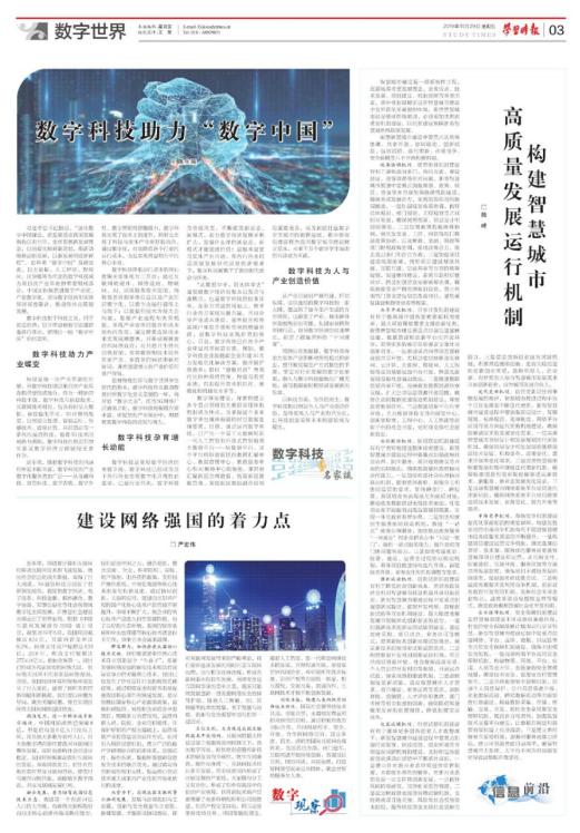 """陈生强《学习时报》署名文章:数字科技助力""""数字中国"""""""