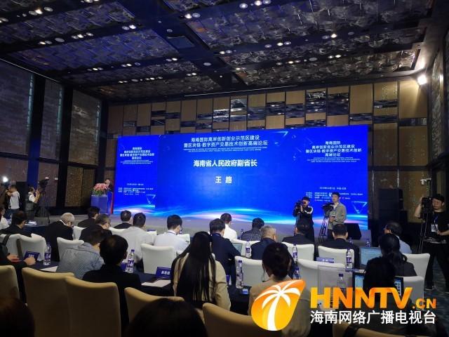 海南国际离岸创新创业示范区建设暨区块链•数字资产交易技术创新高端论坛在三亚举行