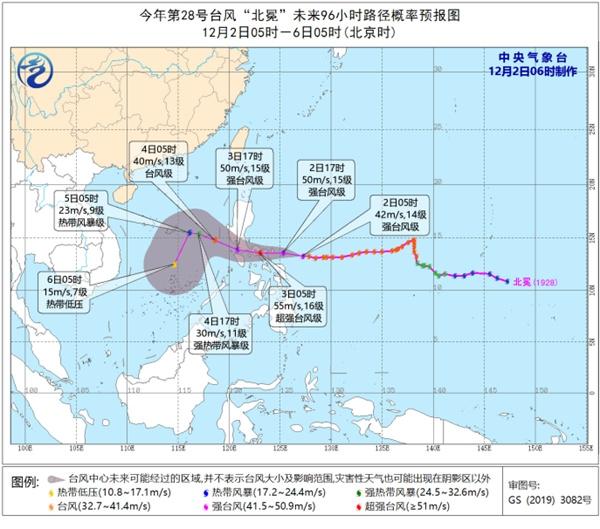 """""""北冕""""加强为强台风级 南海等海域将有7至9级大风"""