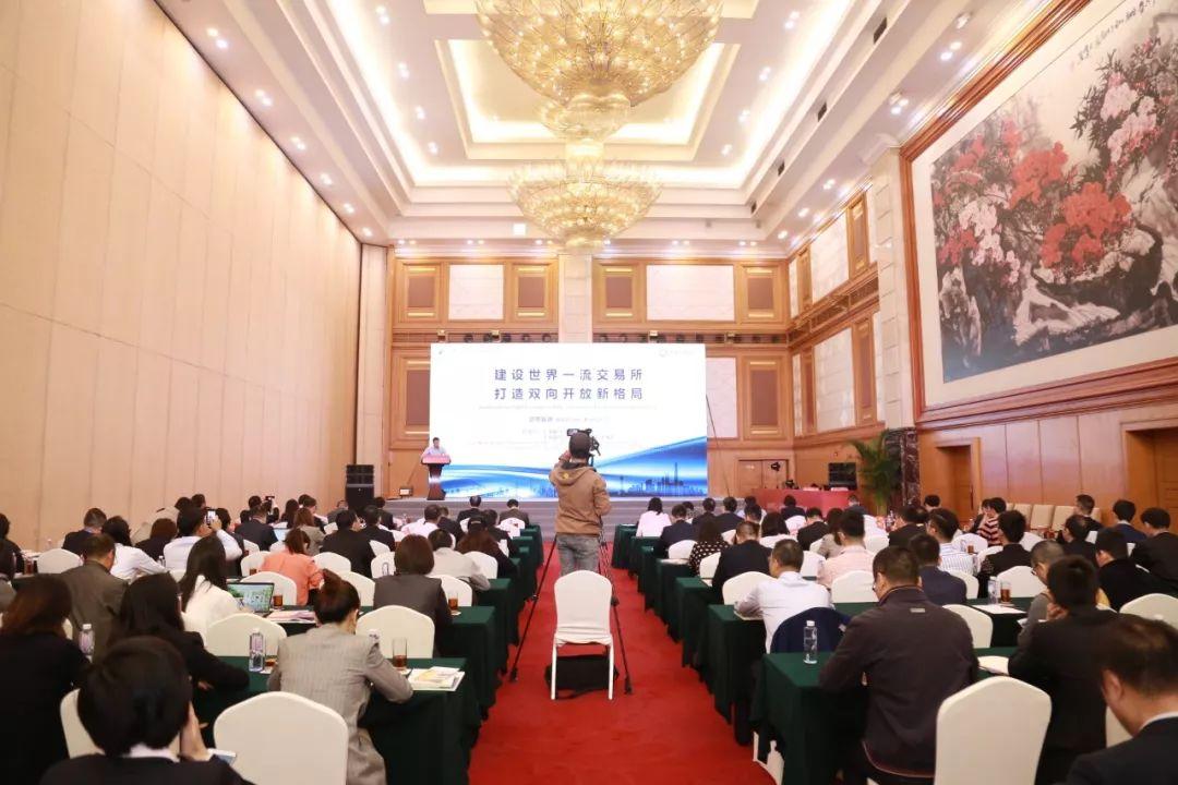 第15届中国(深圳)国际期货大会上海期货交易所专场活动成功举行