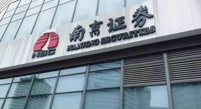南京证券多宗股票质押业务展期 一出质方旗下公司被纳入失信人