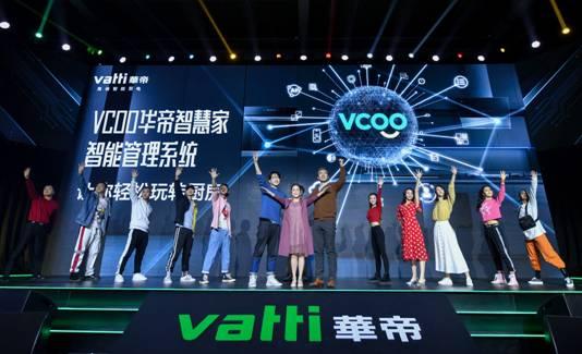 华帝未来之约发布会:能吃下整个厨电生态链的华帝VCOO,究竟是什么